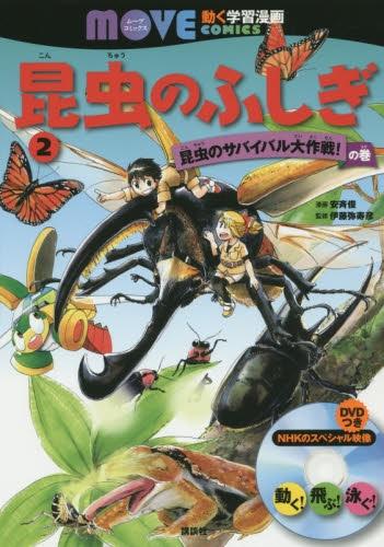 【児童書】昆虫のふしぎ 漫画