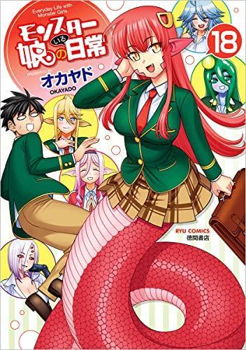 モンスター娘のいる日常 (1-17巻 最新刊) 漫画