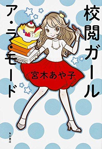 【ライトノベル】校閲ガール ア・ラ・モード 1冊) 漫画