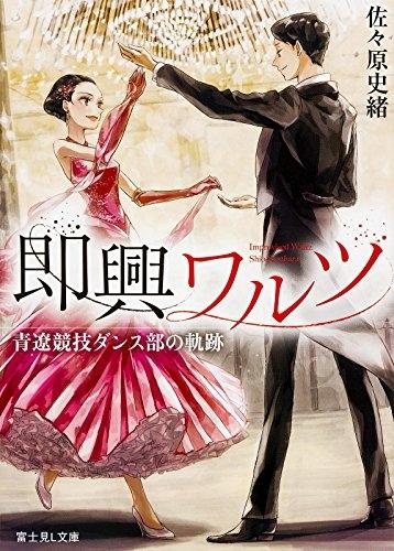【ライトノベル】即興ワルツ 青遼競技ダンス部の軌跡 漫画