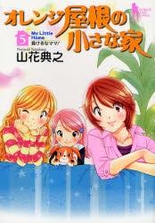 オレンジ屋根の小さな家 (1-8巻 全巻) 漫画