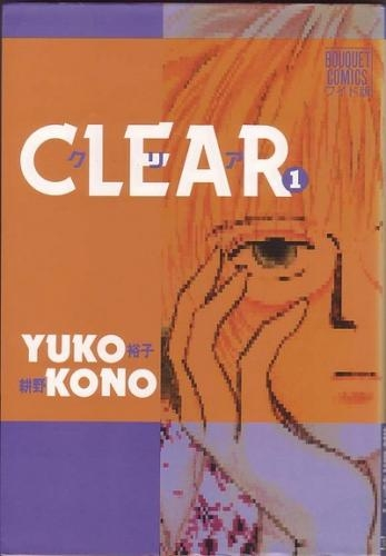 CLEAR (1-11巻 全巻) 漫画