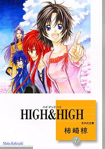 HIGH&HIGH [文庫版] (1-7巻 全巻) 漫画
