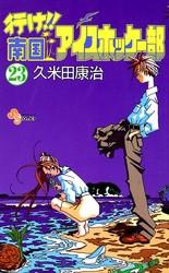 行け!!南国アイスホッケー部 23 冊セット全巻