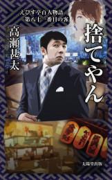 えびす亭百人物語 64 冊セット最新刊まで 漫画