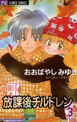 放課後チルドレン 3 冊セット全巻 漫画