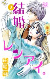 結婚×レンアイ。 3 冊セット最新刊まで 漫画
