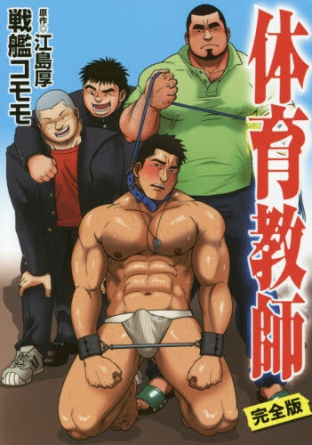 体育教師・完全版−コンプリート− 漫画