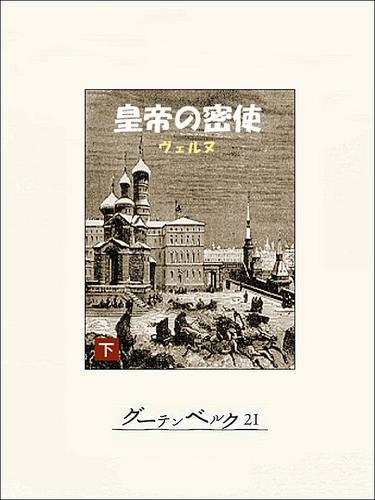 皇帝の密使(下) 漫画