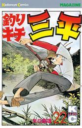 釣りキチ三平(22) 漫画