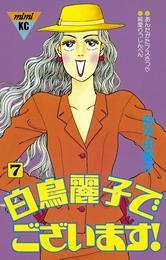 白鳥麗子でございます!(7) 漫画