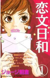 恋文日和(1) 漫画