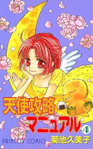 天使攻略マニュアル  漫画