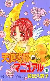 天使攻略マニュアル 4 漫画