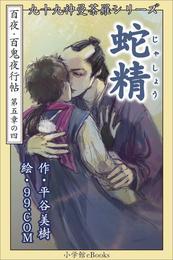 九十九神曼荼羅シリーズ 百夜・百鬼夜行帖28 蛇精 漫画