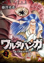 ワルタハンガ~夜刀神島蛇神伝~(2) 漫画