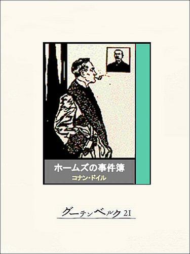 ホームズの事件簿 漫画