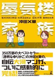 蜃気楼家族 6 冊セット 全巻