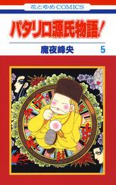 パタリロ源氏物語! 5 冊セット 全巻