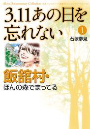 3.11 あの日を忘れない 1 ~飯舘村・ほんの森でまってる~ 漫画