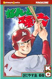 なんと孫六(66) 漫画