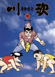 川歌(かわうた)(4) 漫画