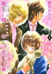 姫様の花束 (1) 漫画