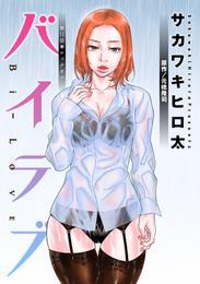 バイラブ 分冊版 11 漫画