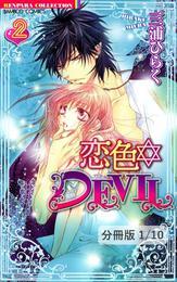恋色☆DEVIL LOVE 5 1  恋色☆DEVIL【分冊版11/46】 漫画