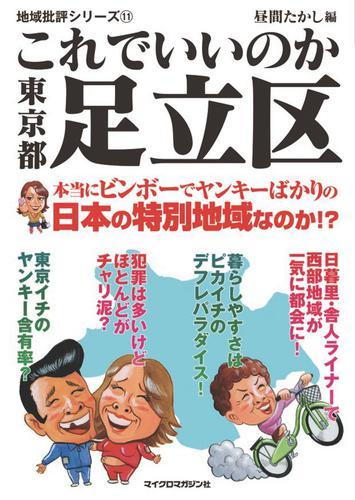 これでいいのか東京都足立区 漫画