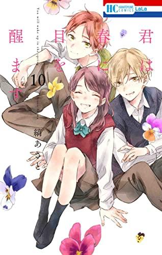 君は春に目を醒ます (1-8巻 最新刊) 漫画
