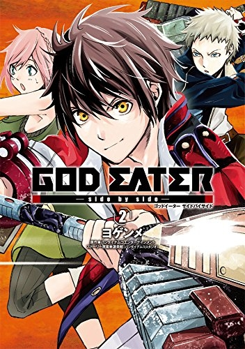 GOD EATER -side by side- 漫画