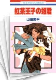 【中古】紅茶王子の姫君 (1巻) 漫画