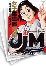 【中古】JJM 女子柔道部物語 (1-11巻)