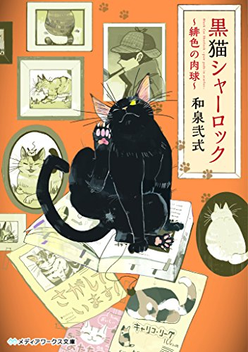 【ライトノベル】黒猫シャーロック〜緋色の肉球〜 漫画