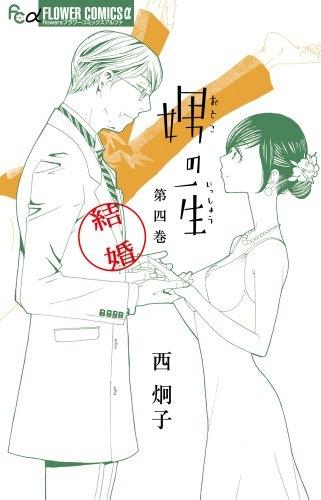 娚の一生 (1-4巻 全巻) 漫画