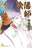 陰陽師 ―瀧夜叉姫― (1-8巻 全巻) 漫画