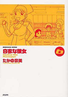 白衣な彼女 (1-6巻 全巻) 漫画