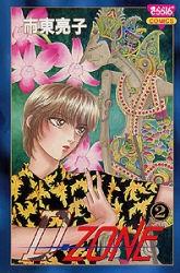 D-ZONE (1-2巻 全巻) 漫画