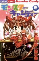 モンスターキャンディー 2 冊セット全巻 漫画