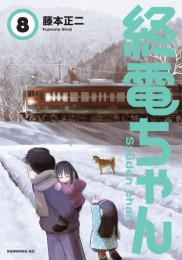 終電ちゃん 3 冊セット最新刊まで 漫画