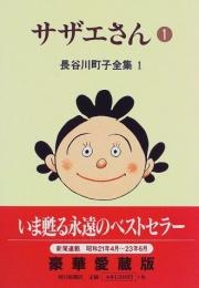 サザエさん (1-23巻 全巻)