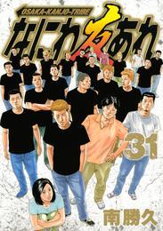なにわ友あれ(31) 漫画