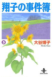 翔子の事件簿 5 漫画