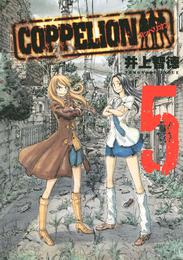 COPPELION(5) 漫画