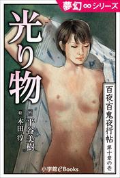 夢幻∞シリーズ 百夜・百鬼夜行帖55 光り物 漫画