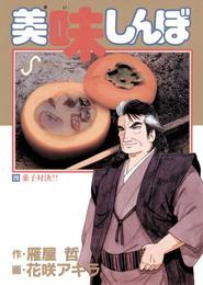 美味しんぼ(26) 漫画