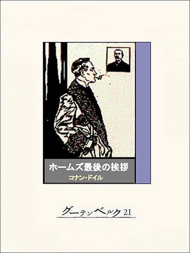 ホームズ最後の挨拶 漫画