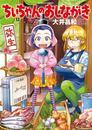 ちぃちゃんのおしながき (13) 漫画
