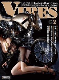 VIBES【バイブズ】2017年2月号 漫画